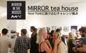 【MIRROR tea house】 全力応援コース