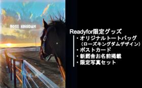 1, 引退馬たちの写真+お名前掲示+オリジナルトートバッグ等