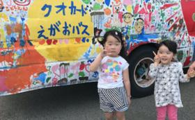 【5万円コース】「笑顔バス」サポーターになりませんか?