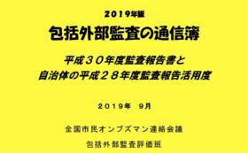 2019年版包括外部監査通信簿冊子