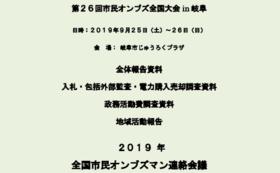 2019年全国市民オンブズマン岐阜大会冊子