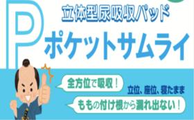 【応援コース】ポケットサムライを応援します!