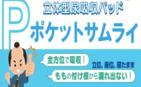 【応援コース】ポケットサムライを全力で応援します!