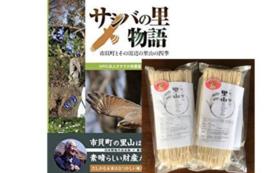 【「サシバの里物語」&里の恵みコース】「サシバの里物語」と無農薬うどんをお届け!