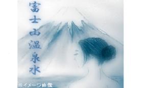 「富士山温泉フェイスクリーム50g」&「富士山温泉水ペットボトル 500ml 24本入1箱」
