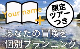 沖縄での「まなべる!トラベル」を特別に個別プランニング!