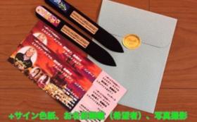 ≪4月27日秋田公演にお越しいただける方≫コンサートご招待券2枚+ミロスラフ・ケイマル サイン色紙