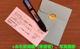 ≪4月29日東京公演にお越しいただける方≫コンサートご招待券1枚