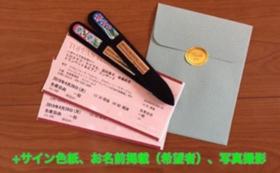 ≪4月29日東京公演にお越しいただける方≫コンサートご招待券2枚+ミロスラフ・ケイマル サイン色紙