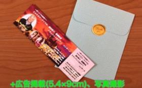 *事業者様向け*≪4月27日秋田公演にお越しいただける方≫コンサートご招待券1枚+広告掲載