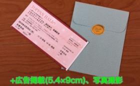 *事業者様向け*≪4月29日東京公演にお越しいただける方≫コンサートご招待券1枚+広告掲載