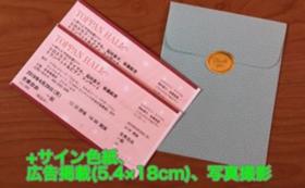 *事業者様向け*≪4月29日東京公演にお越しいただける方≫コンサートご招待券2枚+広告掲載