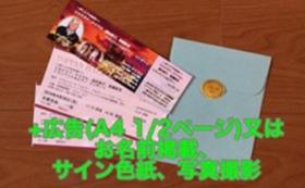 ≪秋田または東京公演どちらかににお越しいただける方≫コンサートご招待券3枚+広告orお名前掲載