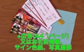 ≪秋田または東京公演どちらかににお越しいただける方≫コンサートご招待券7枚+広告orお名前掲載
