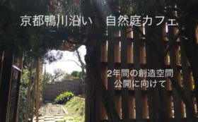 庭カフェ応援コース
