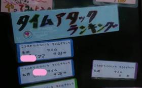 【チャレンジタイムアタックに挑戦!】チャレンジタイムアタック無料券(20枚)