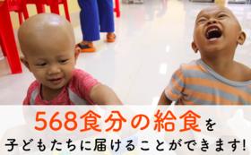 568食分の給食を子どもたちに届けることができます!