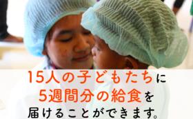 15人の子どもたちに5週間分の給食を届ける事ができます。