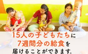 15人の子どもたちに7週間分の給食を届けることができます。