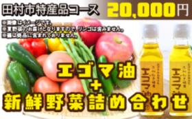 【田村市特産品コース】エゴマ油2本+新鮮野菜詰め合わせ