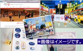 阿波踊りでアスリートたちと感動を分かち合うプロジェクト(10,000円)