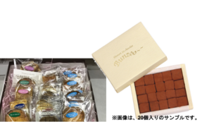 3, 【Readyfor限定セットA】オリジナル焼菓子詰合せ+生チョコ20粒入りセット