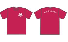 たんぼラグビー「公式Tシャツ」