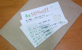 50%OFF施術チケット3回分をプレゼント!