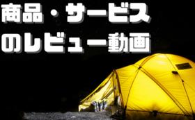 レビュー・紹介動画