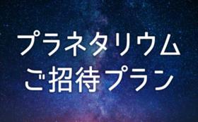 【 体験型 】プラネタリウムショーご招待