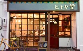 ゲストハウス&喫茶 ヒトヤ堂 個室一泊無料(モーニング付) + プラネタリウムショー