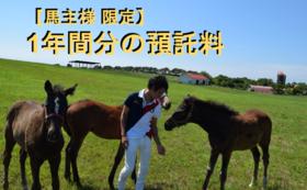 12, 【馬主様限定】1年分預託料