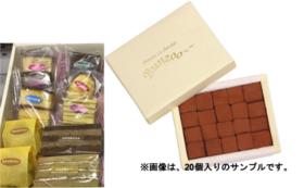 4, 【Readyfor限定セットB】オリジナル半生菓子詰合せ+生チョコ20粒入りミルク セット