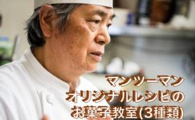 8, マンツーマンオリジナルレシピのお菓子教室(3種類)
