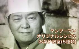 9, マンツーマンオリジナルレシピのお菓子教室(5種類)
