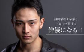 【俳優活動のダイジェスト動画限定公開!(Approx. $270)】