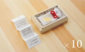 KOTORIお守り × 10個セット(メッセージ入力タイプ)