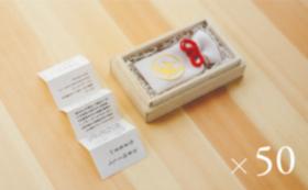 【団体・法人向け】KOTORIまとめ買いセット x 50個(メッセージ入力タイプ)