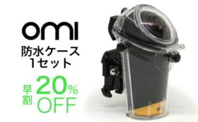 【アクセサリーも20%OFF】<OmiCam専用>防水ケース