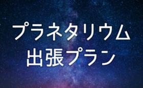 【 星空出張 】100万の星空を持ってあなたの所へ出張します!( 静岡県内 )