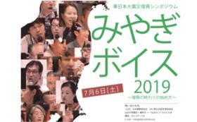 みやぎボイス2019-被災地応援コース