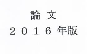 論文「2016年版」
