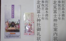 利尻島の心の縁結まつり【三千円のご支援】