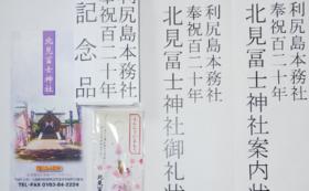 利尻島の心の縁結まつり【五千円のご支援】