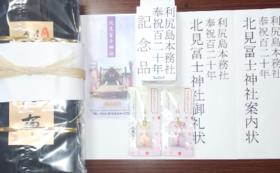 利尻島の心の縁結まつり【一万円のご支援】