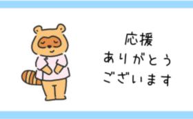 【3千円 】HP開設を応援!