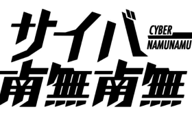 【全力応援】お礼のメール&ステッカーコース