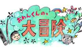 親子で読める!オリジナル絵本『おわんくんの大冒険!』