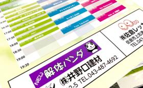 【企業・団体様向け】応援!コース