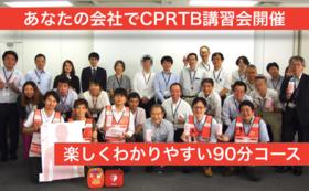 【あなたの会社で!】CPRTB講習会を開催コース